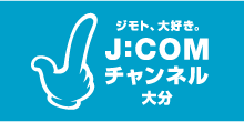 J:COM 大分ケーブルテレコム株式会社