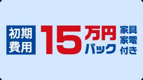 敷金・礼金0円!家具・家電付き!