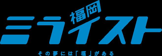 福岡ミライスト